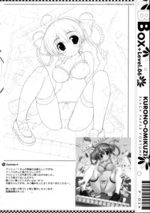 Rating: Questionable Score: 12 Tags: black_paper_fortune bra cameltoe chidori_minamo cleavage deep_blue_sky_&_pure_white_wings monochrome oshiki_hitoshi pantsu sketch smile_cubic thighhighs User: admin2