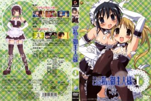 Rating: Questionable Score: 7 Tags: cleavage disc_cover he_is_my_master maid sawatari_izumi sawatari_mitsuki screening takamura_kazuhiro thighhighs tsubaki_asu User: Onpu