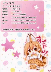 Rating: Safe Score: 11 Tags: animal_ears chibi kemono_friends korie_riko mujin_shoujo serval tail thighhighs User: donicila