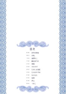 Rating: Questionable Score: 4 Tags: index_page User: Hatsukoi