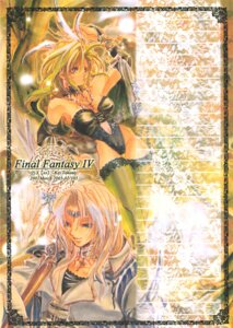 Rating: Safe Score: 3 Tags: cecil_harvey final_fantasy final_fantasy_iv rydia takano_kei User: Radioactive