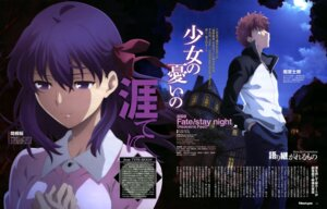 Rating: Safe Score: 30 Tags: emiya_shirou fate/stay_night fate/stay_night_heaven's_feel matou_sakura mitsui_arisa User: drop