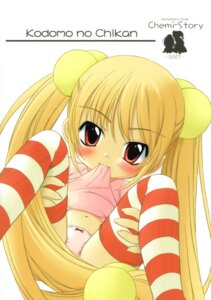 Rating: Questionable Score: 12 Tags: chemi-story kodomo_no_jikan kokonoe_rin natsuhime_yuran User: Onpu