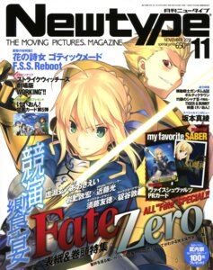 Rating: Safe Score: 9 Tags: fate/stay_night fate/zero gilgamesh_(fsn) saber sword takeuchi_takashi type-moon User: SubaruSumeragi
