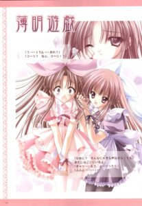 Rating: Safe Score: 5 Tags: cafe_little_wish dress lily merun pantyhose tinkle waitress User: syaoran-kun