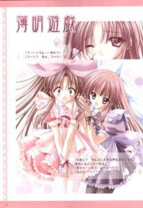 Rating: Safe Score: 4 Tags: cafe_little_wish dress lily merun pantyhose tinkle waitress User: syaoran-kun