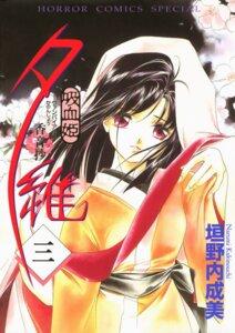 Rating: Safe Score: 6 Tags: kakinouchi_narumi kimono vampire_princess_yui User: Radioactive