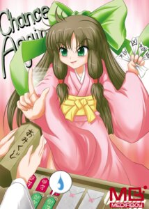 Rating: Safe Score: 1 Tags: tagme watermark yukata User: Radioactive