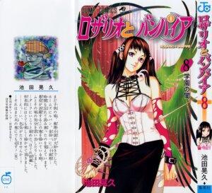 Rating: Safe Score: 10 Tags: ikeda_akihisa rosario_+_vampire toujou_rubi User: MDGeist