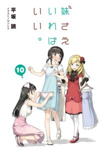 Rating: Safe Score: 27 Tags: dress imouto_sae_ireba_ii. kantoku pantsu User: kiyoe