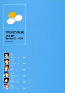 Rating: Safe Score: 1 Tags: index_page jpeg_artifacts mibu_natsuki screening tetsudou_musume User: hirosan