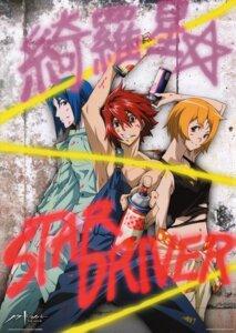 Rating: Safe Score: 6 Tags: agemaki_wako itou_yoshiyuki shindou_sugata star_driver tsunashi_takuto User: Aurelia