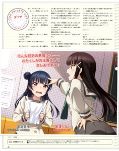 Rating: Safe Score: 23 Tags: inou_shin kurosawa_dia love_live!_sunshine!! seifuku tsushima_yoshiko User: drop