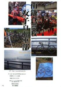 Rating: Safe Score: 0 Tags: matsumoto_noriyuki minami_kamakura_koukou_joshi_jitenshabu photo User: crim