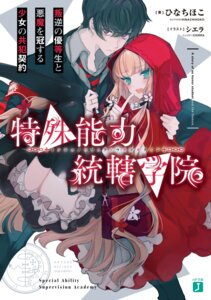 Rating: Questionable Score: 11 Tags: cierra_(artist) skirt_lift thighhighs tokushu_nouryoku_toukatsu_gakuin User: kiyoe