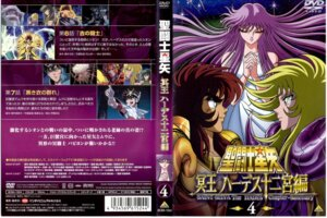 Rating: Safe Score: 1 Tags: andromeda_shun araki_shingo aries_shion armor cygnus_hyouga disc_cover dragon_shiryuu dress himeno_michi kido_saori libra_douko papillion_myuu pegasus_seiya saint_seiya saint_seiya:_meiou_hades_juuni_kyuu_hen User: kyoushiro
