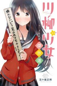 Rating: Safe Score: 16 Tags: igarashi_masakuni seifuku senryuu_shoujo sweater yukishiro_nanako User: saemonnokami