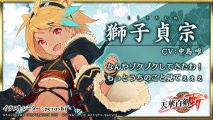 Rating: Safe Score: 15 Tags: peroshi shishi_sadamune tenka_hyakken wallpaper User: zyll