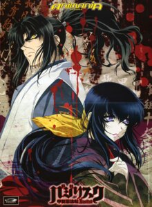 Rating: Safe Score: 5 Tags: basilisk blood chiba_michinori crease iga_oboro japanese_clothes kimono kouga_gennosuke User: Radioactive