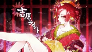 Rating: Safe Score: 8 Tags: kasane_teto kimono ohagi utau yoshiwara_lament_(vocaloid) User: リナ