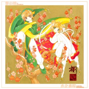 Rating: Safe Score: 3 Tags: asian_clothes card_captor_sakura clamp kinomoto_sakura li_syaoran User: Omgix