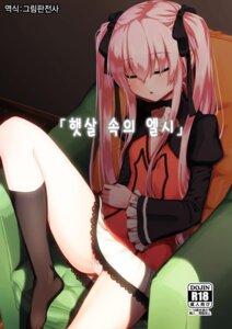 Rating: Questionable Score: 16 Tags: crossray oomori_makoto pantsu princess_tears watermark User: Radioactive