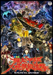 Rating: Safe Score: 10 Tags: bodysuit mako_mori mecha megane miwa_shirow monster pacific_rim User: blooregardo