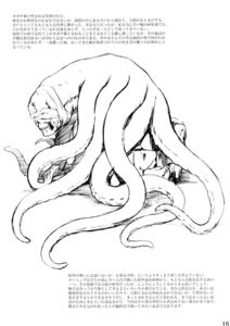 Rating: Safe Score: 3 Tags: megalith_production monochrome monster shinogi_a-suke tentacles User: MirrorMagpie