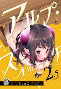 Rating: Questionable Score: 26 Tags: breasts horns karasuma_yayoi konoshiro_shinko nipples no_bra pantsu pointy_ears yamagara_tasuku User: kiyoe