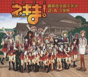 Rating: Safe Score: 10 Tags: akamatsu_ken akashi_yuuna asakura_kazumi ayase_yue chao_lingshen disc_cover hakase_satomi hasegawa_chisame izumi_ako kagurazaka_asuna kakizaki_misa kasuga_misora konoe_konoka ku_fei kugimiya_madoka mahou_sensei_negima megane minamoto_shizuna miyazaki_nodoka murakami_natsumi naba_chizuru nagase_kaede narutaki_fumika narutaki_fuuka negi_springfield ookouchi_akira pantyhose sakurazaki_setsuna saotome_haruna sasaki_makie seifuku shiina_sakurako tatsumiya_mana thighhighs yotsuba_satsuki yukihiro_ayaka zazie_rainyday User: Radioactive