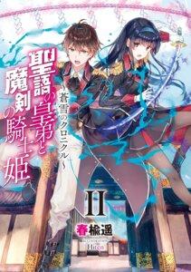 Rating: Questionable Score: 12 Tags: hinohana_yukine hiten pantyhose seifuku seigo_no_koutei_to_maken_no_kishihime sword User: kiyoe