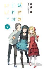 Rating: Safe Score: 11 Tags: dress imouto_sae_ireba_ii. kaizu_makina kantoku oono_ashley pantyhose sekigahara_kazuka sweater tagme User: kiyoe