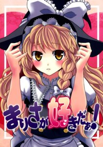 Rating: Safe Score: 14 Tags: custom_size kirisame_marisa sakurai_makoto touhou User: Radioactive