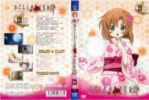 Rating: Safe Score: 11 Tags: disc_cover higurashi_no_naku_koro_ni ryuuguu_rena sakai_kyuuta yukata User: MDGeist
