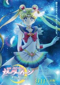 Rating: Safe Score: 13 Tags: sailor_moon sailor_moon_crystal sailor_moon_eternal tagme tsukino_usagi User: saemonnokami