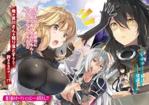 Rating: Safe Score: 25 Tags: bondage cleavage ecstas_online pointy_ears taira_tsukune torn_clothes wings User: kiyoe