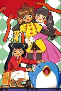 Rating: Safe Score: 7 Tags: card_captor_sakura daidouji_tomoyo kerberos kinomoto_sakura li_meiling User: sayane