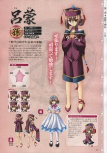 Rating: Safe Score: 3 Tags: baseson character_design expression koihime_musou megane profile_page ryomou User: admin2