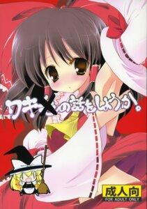 Rating: Safe Score: 5 Tags: courmet-nyankichi hakurei_reimu nekoyashiki_nekomaru touhou User: Radioactive