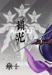 Rating: Safe Score: 11 Tags: 2d bodysuit fate/grand_order minamoto_no_raikou_(fate/grand_order) stitchme User: kiyoe