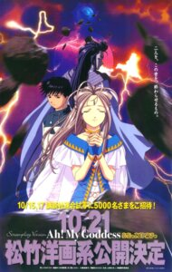 Rating: Safe Score: 6 Tags: ah_my_goddess belldandy celestin morisato_keiichi User: Radioactive