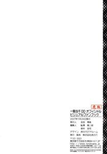 Rating: Safe Score: 1 Tags: ikkitousen ikkitousen~dragon_destiny~ User: jiraiya