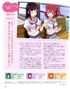 Rating: Questionable Score: 21 Tags: kurosawa_dia kurosawa_ruby love_live!_sunshine!! seifuku 長妹とろろ User: drop