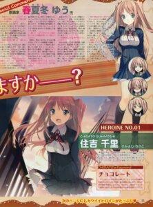 Rating: Safe Score: 23 Tags: akinashi_yuu koi_to_senkyo_to_chocolate seifuku sprite sumiyoshi_chisato User: Devard