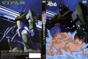 Rating: Questionable Score: 1 Tags: disc_cover ginga_hyouryuu_vifam male mecha User: Radioactive