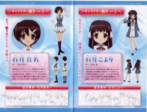 Rating: Safe Score: 3 Tags: ishizuki_koyori ishizuki_mana sola User: admin2