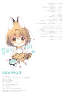 Rating: Questionable Score: 10 Tags: animal_ears chibi kemono_friends serval shiratama shiratamaco tail thighhighs User: Radioactive