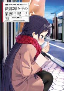 Rating: Safe Score: 26 Tags: digital_version musk_tiger oribe_ririko sakura_quest sakura_quest_gaiden_oribe_ririko_no_gyoumu_nippou User: fireattack
