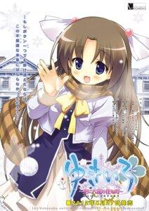 Rating: Safe Score: 6 Tags: kanoumaru_miyuki nekoneko_software seifuku tagme yukiiro User: wabo