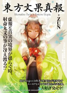 Rating: Safe Score: 10 Tags: digital_version tagme touhou wings User: Twinsenzw